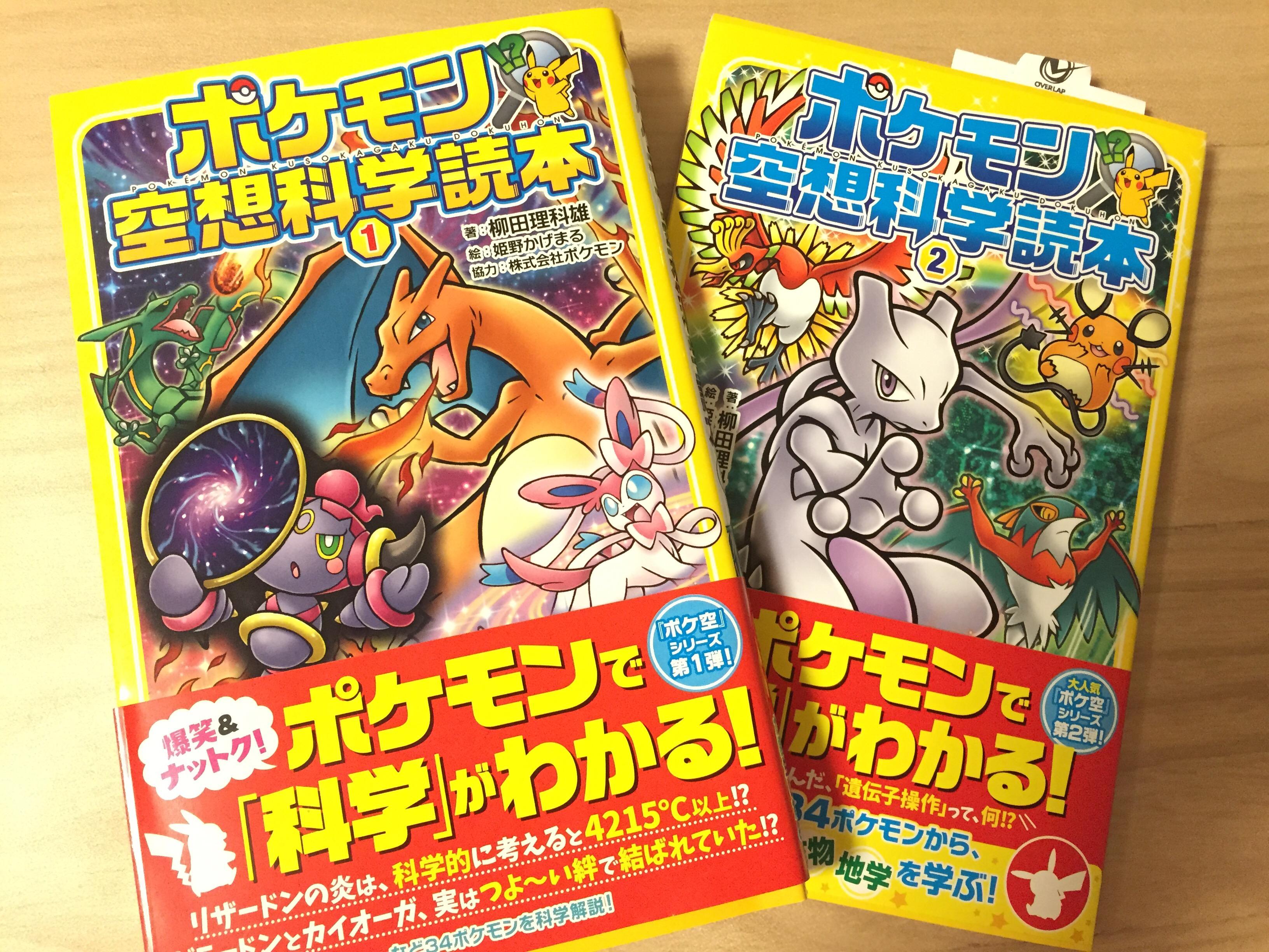 「ポケモン空想科学読本」シリーズを買ってみた